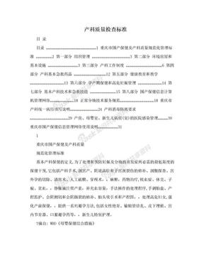 产科质量检查标准.doc