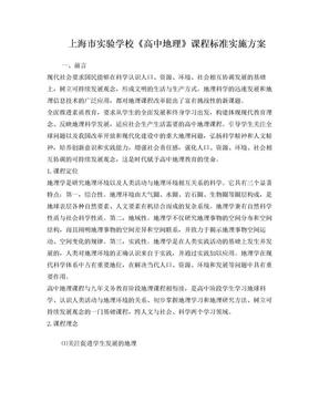 上海市实验学校《高中地理》课程标准实施方案.doc