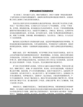 护理专业医院实习实践报告范文.docx
