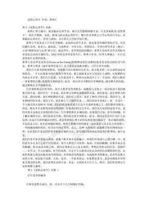 黄维仁 爱情心理讲座.doc