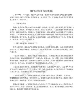 煤矿基层党支部书记述职报告.docx