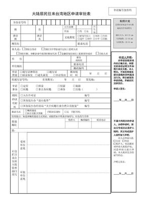 大陆居民往来台湾地区申请审批表.doc