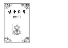 俱舍论释 .pdf