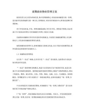 前期商业物业管理方案.doc