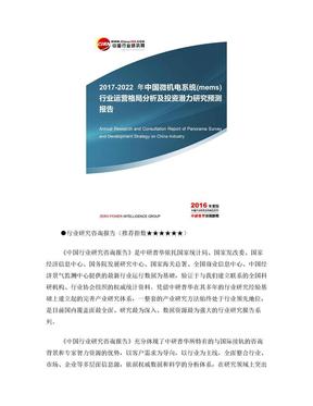 2017-2022年中国微机电系统(mems)行业运营格局分析及投资潜力研究预测报告目录.doc
