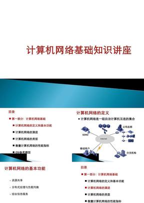 计算机网络基础知识培训.ppt