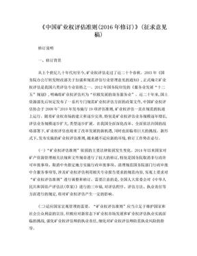 中国矿业权评估准则(2016年修订)(征求意见稿)修订说明.doc