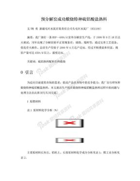 预分解窑成功煅烧特种硫铝酸盐熟料.doc