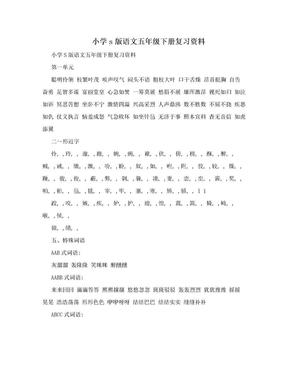 小学s版语文五年级下册复习资料.doc