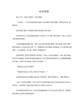 八年级下册语文现代文阅读训练题.doc