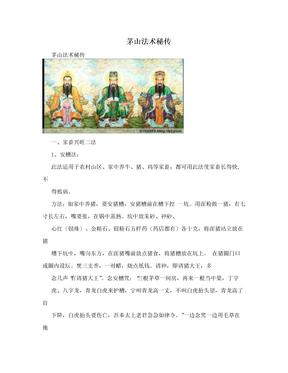 茅山法术秘传.doc