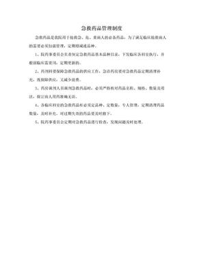 急救药品管理制度.doc