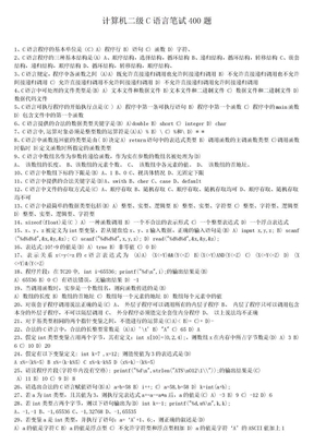 计算机二级C语言笔试必过400题.doc