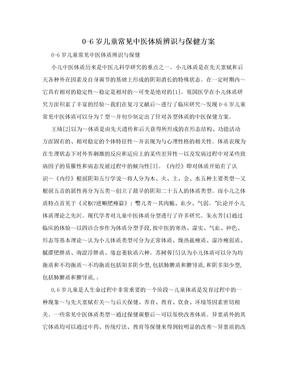 0-6岁儿童常见中医体质辨识与保健方案.doc