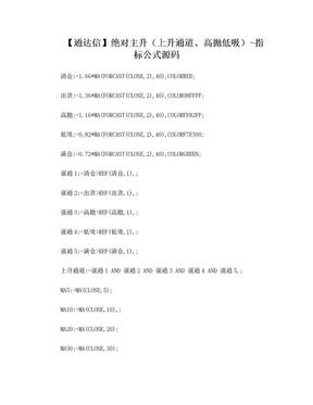 【股票指标公式下载】-【通达信】绝对主升(上升通道、高抛低吸).doc