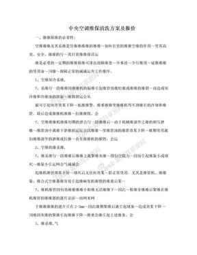 中央空调维保清洗方案及报价.doc