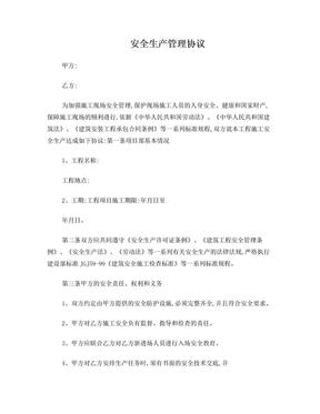安全生产协议(项目部对民工队).doc