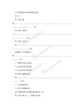 人力资源管理专业任职资格标准.doc