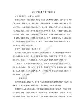阿甘正传蒙太奇手法运用.doc