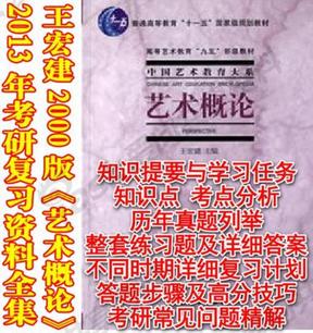 王宏建 艺术概论 2013年考研笔记 考研真题 练习题 答案解析 答题步骤 高分技巧.pdf