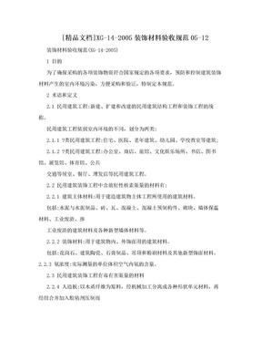 [精品文档]XG-14-2005装饰材料验收规范05-12.doc