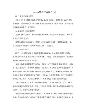 haccp管理评审报告[1].doc