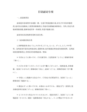 0....12---日语副词专项练习