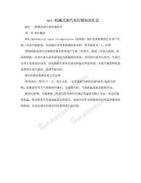 mvr-机械式蒸汽再压缩知识汇总.doc