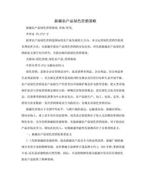 新疆农产品绿色营销策略.doc