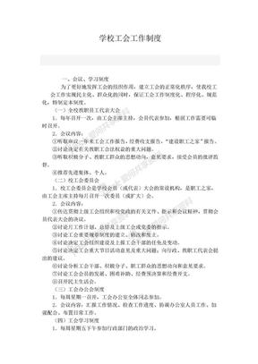管理年8组织保障民主管理3民主管理311学校工会工作制度.doc