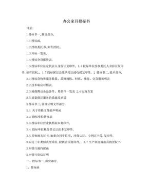 办公家具投标书.doc