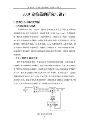 BUCK+电路设计+电力电子课程设计.doc