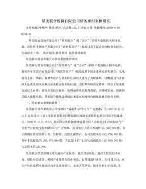 星美联合股份有限公司债务重组案例研究.doc