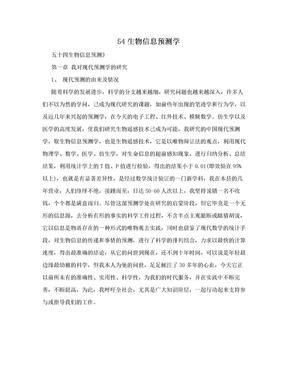 54生物信息预测学.doc