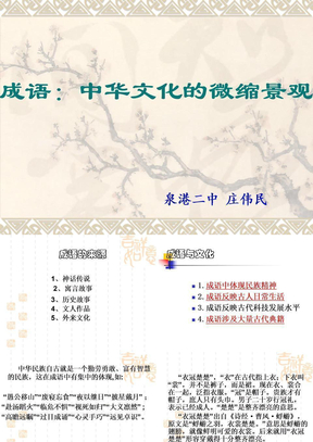 成语中华文化的微缩景观.ppt