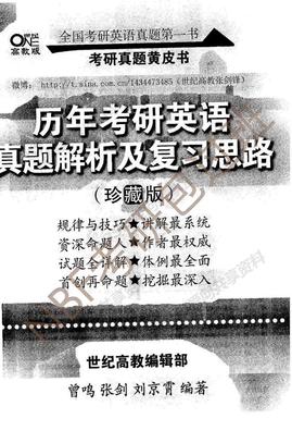 2013历年考研英语真题解析及复习思路(珍藏版).pdf