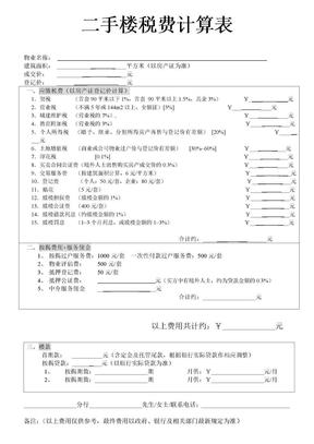 二手房税费计算表.doc