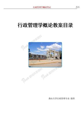 张国庆《公共行政学》考研笔记.doc