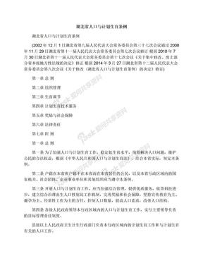 湖北省人口与计划生育条例.docx