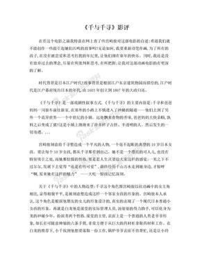 千与千寻 2.doc