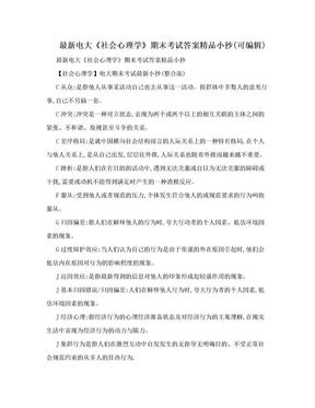 最新电大《社会心理学》期末考试答案精品小抄(可编辑).doc