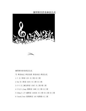 钢琴即兴伴奏和弦公式.doc