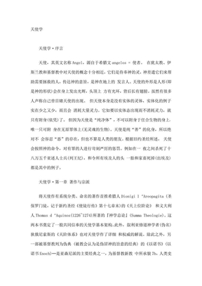 天使学-天使之书.pdf