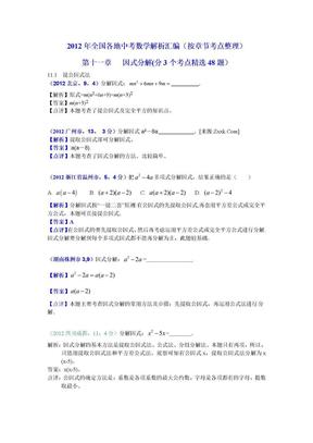 2012年全国各地中考数学解析汇编 第11章 因式分解.doc