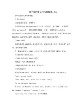 初中英语作文技巧和模板.doc.doc