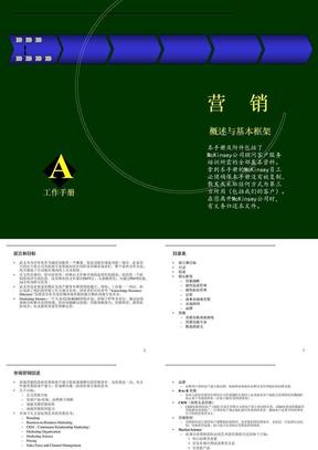 005麦肯锡_麦肯锡营销咨询手册.ppt