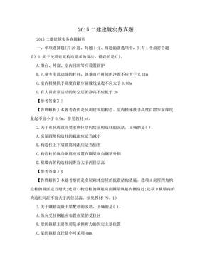 2015二建建筑实务真题.doc