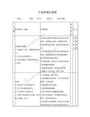 产科护理计划单.doc