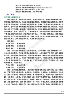 智者大师禅门口诀.pdf