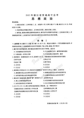 浙江省2011年6月高中会考试卷及评分标准(高二政治).doc